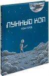 Книга Лунный коп