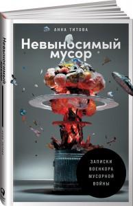 Книга Невыносимый мусор. Записки военкора мусорной войны