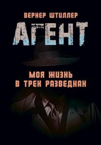 Книга Агент. Моя жизнь в трёх разведках