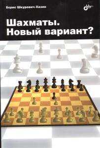 Книга Шахматы. Новый вариант?