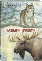 Книга Лесными тропами