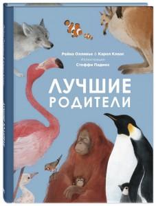 Книга Лучшие родители