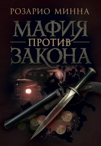 Книга Мафия против закона