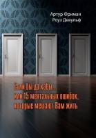Книга Если бы да кабы... или 15 ментальных ошибок, которые мешают нам жить