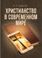 Книга Христианство в современном мире