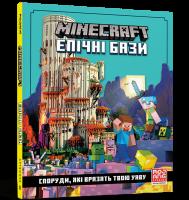 Книга Minecraft. Епічні бази
