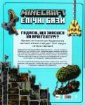 фото страниц Minecraft. Епічні бази #10