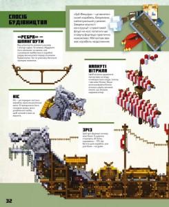 фото страниц Minecraft. Епічні бази #6
