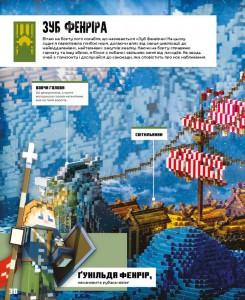 фото страниц Minecraft. Епічні бази #4