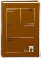 Книга В гостях у Берроуза. Американская повесть