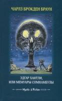 Книга Эдгар Хантли, или Мемуары сомнамбулы