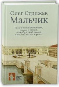 Книга Мальчик