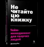 Книга Не читайте цю книжку. Тайм-менеджмент для творчих людей
