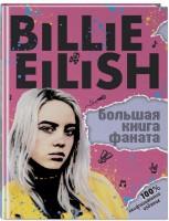 Книга Billie Eilish. Большая книга фаната
