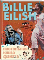 Книга Billie Eilish. Настольная книга фаната