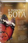 Книга В поисках Бога