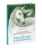 Книга Путешествие в Волшебную страну, или Рождение единорога