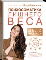 Книга Психосоматика лишнего веса. Дело не в еде