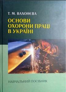 Книга Основи охорони праці в Україні. Навчальний посібник