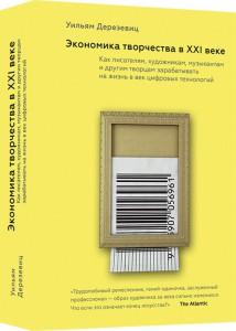 Книга Экономика творчества в 21 веке