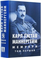 Книга Карл Густав Маннергейм. Мемуари. Том 1