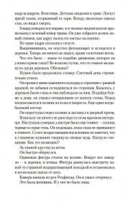 фото страниц Грешница #11