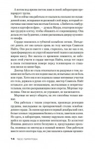 фото страниц Грешница #14