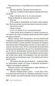 фото страниц Грешница #24