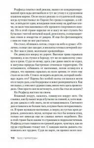 фото страниц Грешница #12