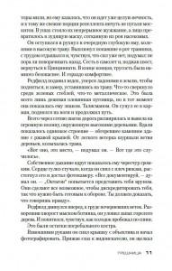 фото страниц Грешница #13