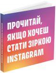 Книга Прочитай, якщо хочеш стати зіркою Instagram