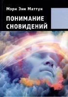 Книга Понимание Сновидений