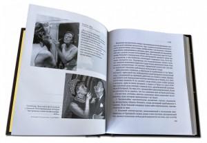 фото страниц Дневник одного гения #5