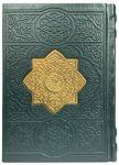 Книга Коран с литьем на арабском языке