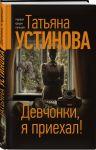 Книга Девчонки, я приехал!