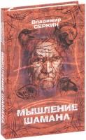Книга Мышление шамана