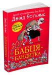 Книга Бабця-бандитка
