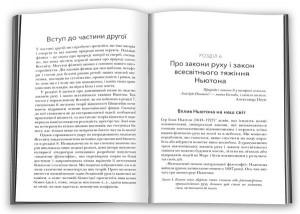 фото страниц Принцип 80/20 та 92 інших фундаментальних законів природи. Наука успіху #4