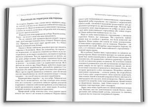фото страниц Принцип 80/20 та 92 інших фундаментальних законів природи. Наука успіху #5