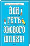 Книга Йди геть зі свого шляху! Як подолати 40 проявів саморуйнівної поведінки