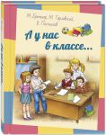 Книга А у нас в классе...