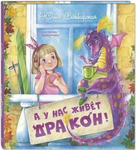 Книга А у нас живёт дракон!