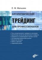 Книга Алгоритмический трейдинг для профессионалов