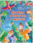 Книга Дед Жара и Новый год в джунглях