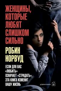 Книга Женщины, которые любят слишком сильно. Если для Вас 'любить' означает 'страдать', эта книга изменит Вашу жизнь