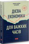 Книга Дієва економіка для важких часів