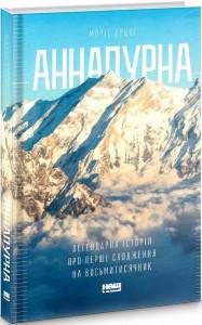 Книга Аннапурна. Легендарна історія про перше сходження на восьмитисячник