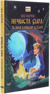 Книга Нечиста сила та iншi капоснi iсторiї