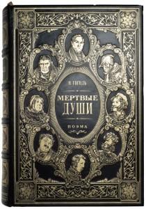 Книга Мертвые души