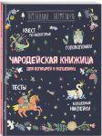 Книга Чародейская книжица для богатырей и волшебниц. Головоломки, тесты, квест
